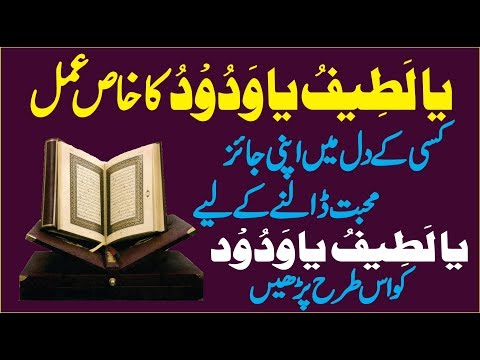 Mohabbat Ka Wazifa Aag Jesa | Mian Biwi Mein Mohabbat Ka Wazifa | Wazifa for Love Husband and Wife