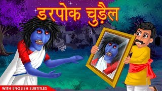 डरपोक चुड़ैल | Hindi Stories For Kids | English Subtitles | Chudail Ki Kahaniya | Dream Stories TV