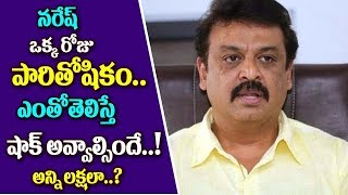 Naresh Shocking Remunaration one Day | Naresh Getting Shocking Income | TTM