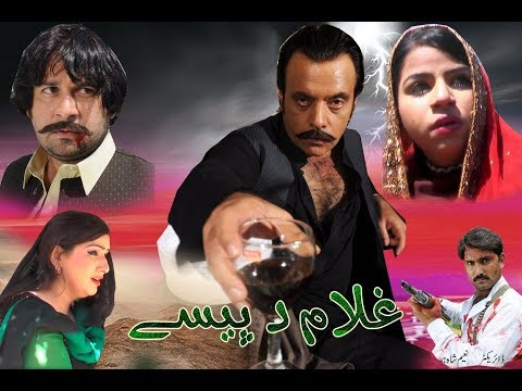 Ghulam Da Paisy | Jahangir Khan | Pashto Tele Film 2018 | MZ Films thumbnail