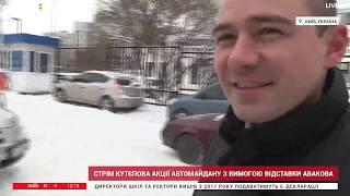 Автомайдан вимага вдставки Авакова