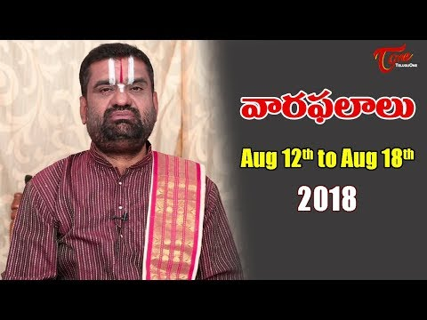 Vaara Phalalu | Aug 12th to Aug 18th 2018 | Weekly Horoscope 2018 | TeluguOne