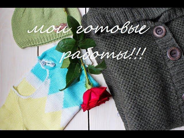 Вязание спицами: мои готовые работы!