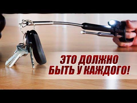 ГАДЖЕТЫ ДЛЯ АВТО ПРО КОТОРЫЕ ТЫ НЕ ЗНАЛ. ТОП-7