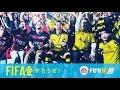 高品雄基 出演! FIFA16 キャンペーンムービー