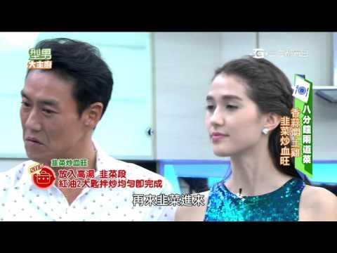 台綜-型男大主廚-20151215 四國聯軍 VS 型男幫 第二彈!