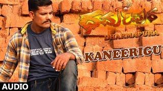 Kaneerigu Song | Dharmapura Kannada Movie Songs | Ramesh Paltya, Amrutha V Raj, Rani Padmaja Chauhan