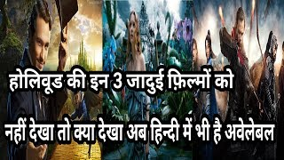 top 3 Hollywood magic adventure movies || explain in hindi | filmy dost