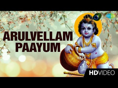 ARULVELLAM PAAYUM - Video Song | Krishnan Devotional | Tamil | Original HD Song