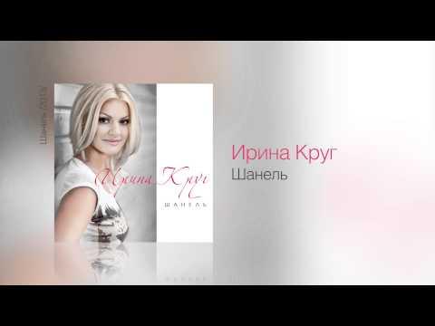 Ирина КРУГ - Шанель - Шанель /2013/