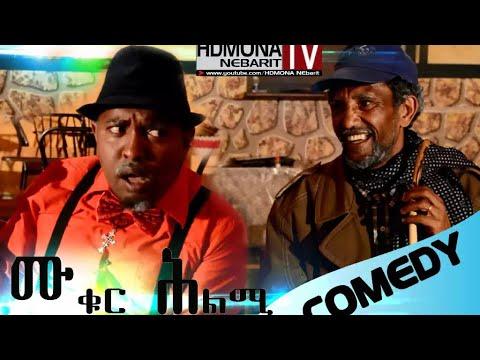 HDMONA - ምቁር ሕልሚ ብ ዳዊት ኢዮብ  Mkur Hlmi by Dawit Eyob - New Eritrean Comedy 2018