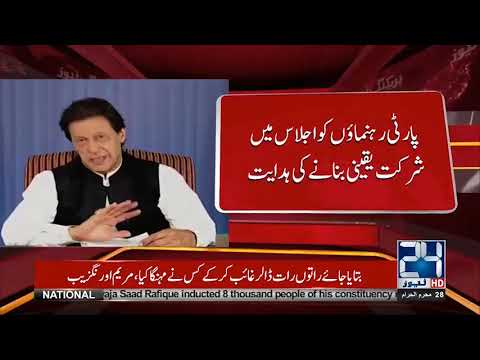 Imran Khan To Hold Emergency Party Meeting Today | 24 News HD
