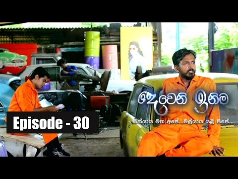 Deweni Inima | Episode 30 17th March 2017