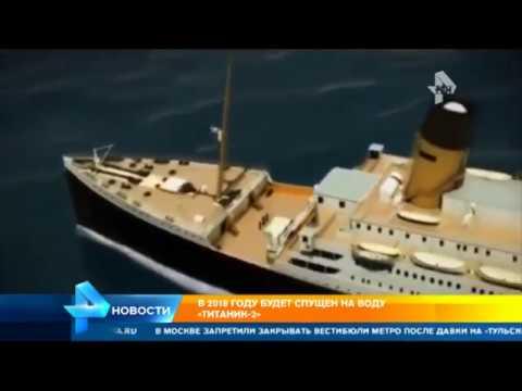 Титаник II спустят на воду в 2018 году