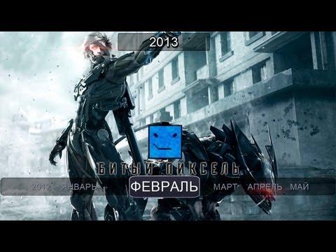 Игры 2013 года. Февраль