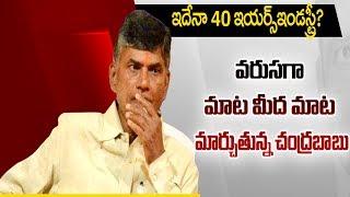 ఇదేనా చంద్రబాబు 40 ఏళ్ల అనుభవం..! || CM Chandrababu 40 Years Industry