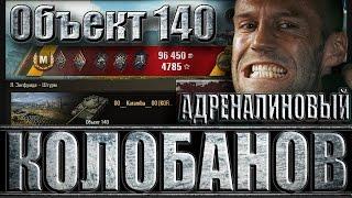 ОБЪЕКТ 140 АДРЕНАЛИНОВЫЙ КОЛОБАНОВ. Л. Зигфрида - лучший бой Объект 140 World of Tanks.