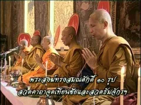 Phra Kring Chakaphat, Wat Suthat, Bangkok (B.E.2546) (1/2)