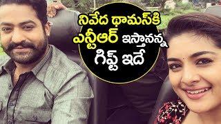 Jr.NTR special gift to Niveda Thomas | Ntr Jai lava kusa Movie | Rashi Khanna | Kalyan Ram