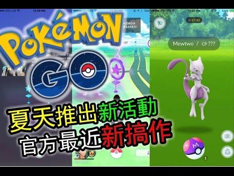 【ポケモンGO攻略動画】夏天推出新活動?!官方又有什麼新搞作?《Pokemon GO 香港中文攻略》神奇寶貝(精靈寶可夢)  – 長さ: 10:32。