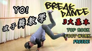 【波子。舞教學】簡單學Breaking 基本3元素(Toprock+Footwork+Freeze) Break dance tutorial