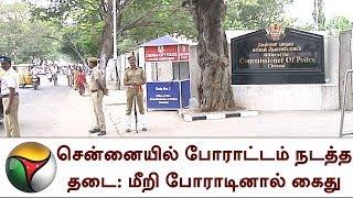 சென்னையில் போராட்டம் நடத்த தடை: மீறி போராடினால் கைது என காவல்துறை எச்சரிக்கை | Chennai | Police