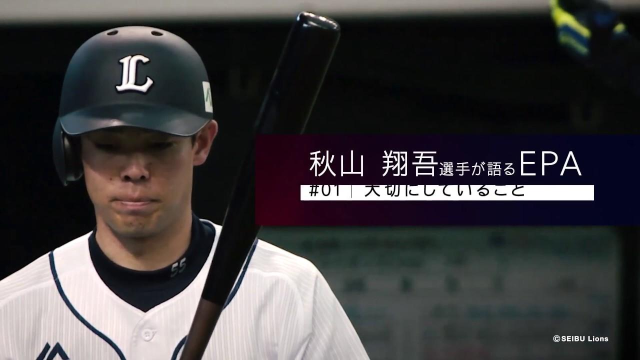 秋山翔吾選手が語るEPA #01「大切にしていること」