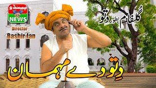 Dittu Dy Mehman|| funny cilp || pendu news|| gulfam dittu ||