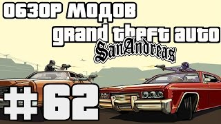 Обзор модов GTA San Andreas #62 - Deadpool Weapons Pack