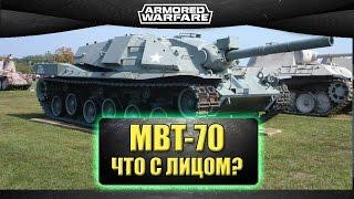 ☝Что стало с MBT-70 в 0.19 / Armored warfare