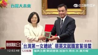 台灣第一女總統 蔡英文就職宣誓接璽