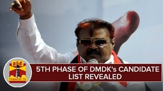 TN Elections 2016 : 5th Phase Of DMDK Candidates List Revealed – Thanthi Tv