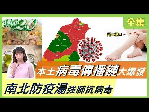 台灣-健康2.0-20210516 本土病毒傳播鏈大爆發 南北防疫湯強肺抗病毒