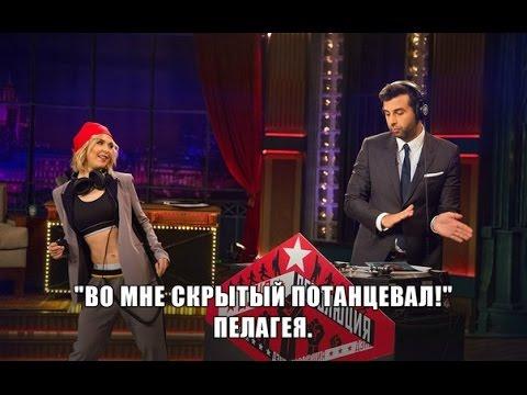 Вечерний Ургант. Дэнс Революция вместе с Пелагеей! (07.11.2014)