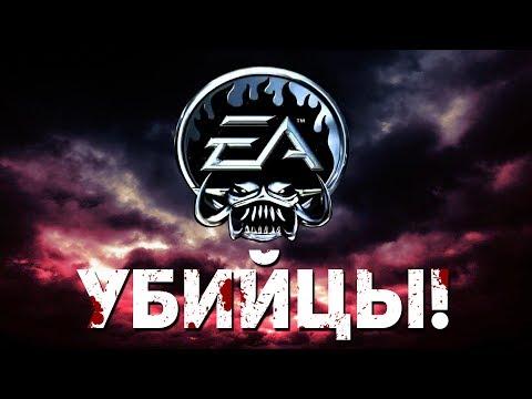 EA - УБИЙЦА ИГРОВЫХ СТУДИЙ