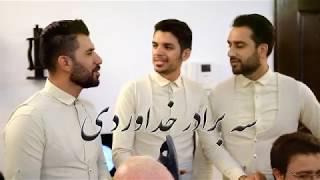 کلیپ جدید و فان شما خونتون سوسک داره سه برادر خداوردی 3Brothers khodaverdi