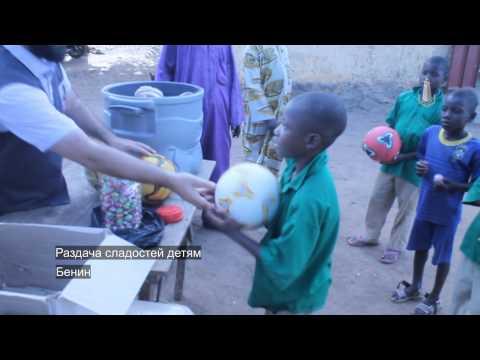 Раздача сладостей детям Бенина