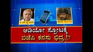 ಆಡಿಯೋ ಬಗ್ಗೆ ತನಿಖೆ ನಡೆಸ್ತಾರ ಸಿಎಂ ! P1- CM HDK Drops Audio Clips & Karnataka Budget Session