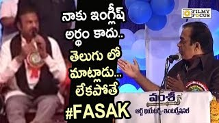 Brahmanandam Hilarious Punches on Mohan Babu : Fasak Video