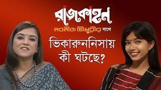 ভিকারুননিসায় কী ঘটছে? || রাজকাহন || Rajkahon 1 || DBC NEWS 06/12/18
