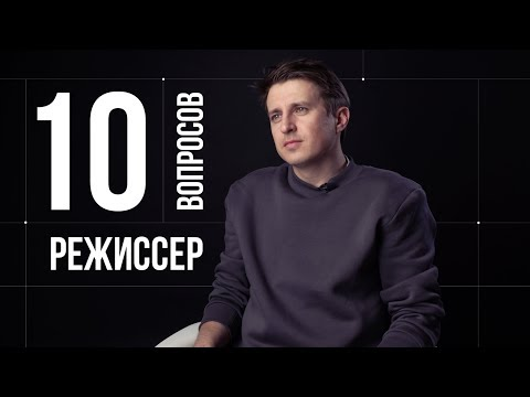 10 глупых вопросов РЕЖИССЕРУ | Алексей Нужный