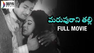 Marapurani Talli Telugu Full Movie | Krishna | Vanisri | Full Length Telugu Old Movies | Divya Media