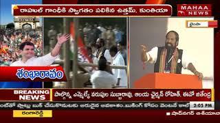 Uttam Kumar Reddy's Speech at Bhainsa Praja Praja Garjana Sabha | Rahul Gandhi on KCR |