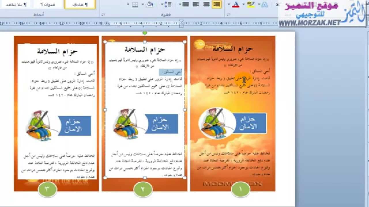 أوراق الورد pdf