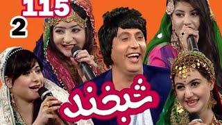 Shabkhand Nawrozi With Afghan Singers