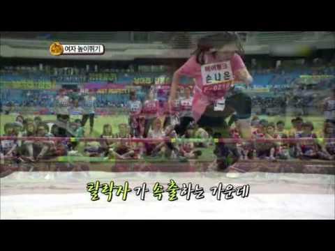2011 Idol Star Athletics Championship part 2 1/6