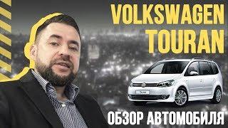 Обзор автомобиля Volkswagen Touran 2019 | Тест-драйв Фольксваген Туран от Alex Forsso