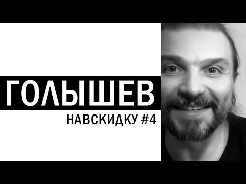 Почему я - не друг Украины, а Игра престолов - последний сериал (НАВСКИДКУ#4)