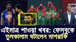 বাংলাদেশের জয়ে নিজের ফেসবুকে এটা কী লিখলেন মাশরাফি? BD Sports News