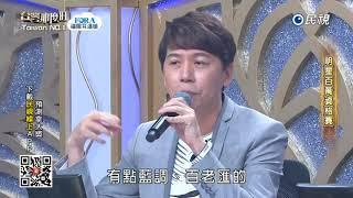 20171014 台灣那麼旺 Taiwan No.1 明星組評審講評2